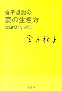 【送料無料】金子哲雄の妻の生き方 [ 金子稚子 ]