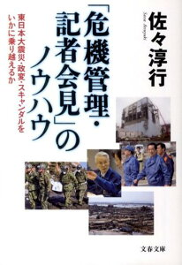 【送料無料】「危機管理・記者会見」のノウハウ [ 佐々淳行 ]