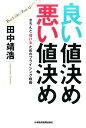 良い値決め悪い値決め [ 田中靖浩 ] - 楽天ブックス