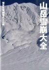 山岳雪崩大全 (山岳大全シリーズ) [ 日本雪氷学会 ]
