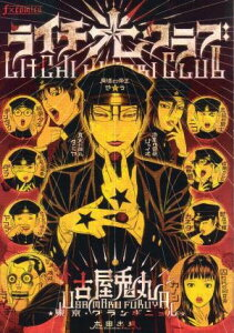 ライチ・光クラブ [ 古屋兎丸(1968-) ]
