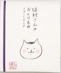 【送料無料】猫村さんのおくりもの 手ぬぐいとポチ袋 [ ほしよりこ ]