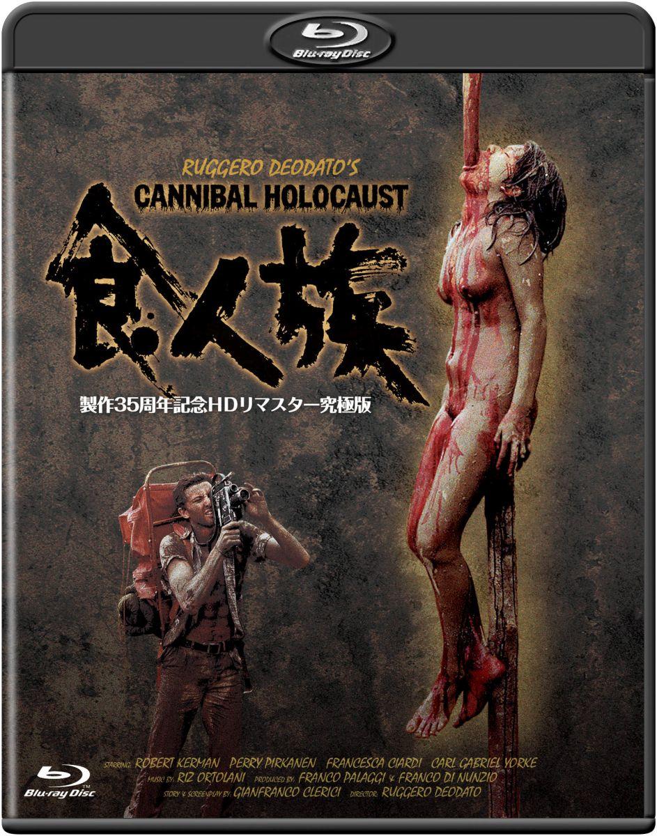 食人族 -製作35周年記念HDリマスター究極版ー 【Blu-ray】