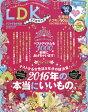 LDK (エル・ディー・ケー) 2017年 01月号 [雑誌]