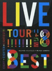 【送料無料】KANJANI∞ LIVE TOUR!! 8EST〜みんなの想いはどうなんだい? 僕らの想いは無限大!!...