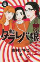東京タラレバ娘(8) (KC KISS) [ 東村 アキコ ]