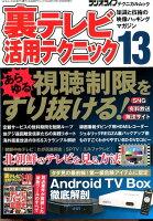 裏テレビ活用テクニック(13)