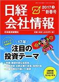 日経 会社情報 2017年 01月号 [雑誌]