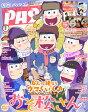 PASH!(パッシュ) 2017年 01月号 [雑誌]