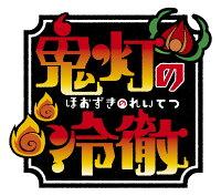 「鬼灯の冷徹」第弐期その弐 DVD BOX 上巻(期間限定版)