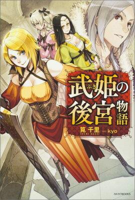 「武姫の後宮物語 (カドカワBOOKS)      筧千里」