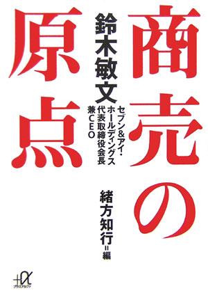 「商売の原点」の表紙