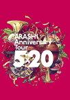 ARASHI Anniversary Tour 5×20 (通常盤 DVD) [ 嵐 ]
