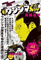 闇金ウシジマくん 最終章(1)