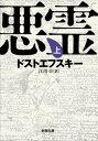 悪霊 上 (新潮文庫) [ ドストエフスキー ]