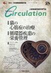 Veterinary Circulation(No.28) 小動物循環器科専門誌 特集1:猫の心筋症の治療/特集2:循環器疾患の栄養管理 [ 日本獣医循環器学会 ]