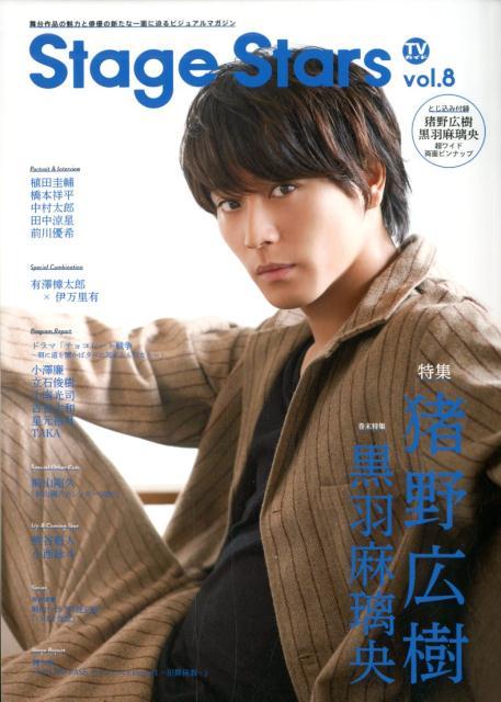 演劇・舞踊, 演劇 TVSTAGESTARSvol8 TOKYO NEWS MOOK