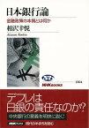 【バーゲン本】日本銀行論 金融政策の本質とは何か (NHKブックス) [ 相沢 幸悦 ]
