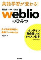 [オンライン英会話1カ月レッスン付き]英語学習が変わる! 最強オンライン辞書 weblio のひみつ なぜ4技能時代の最強ツールなのか