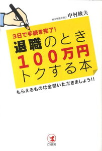 【楽天ブックスならいつでも送料無料】退職のとき100万円トクする本 [ 中村敏夫 ]