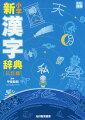 小学新漢字辞典三訂版