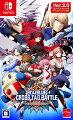 BLAZBLUE CROSS TAG BATTLE Special Edition Nintendo Switch版