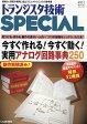 トランジスタ技術 SPECIAL (スペシャル) 2017年 01月号 [雑誌]