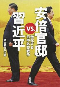 安倍官邸vs.習近平 [ 読売新聞政治部 ]