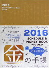 Schedule & Money Book★Gold(2016)