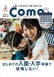 【楽天ブックス限定特典付き】Como (コモ) 2017年 01月号 [雑誌]