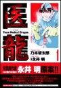 医龍 1〜14巻セット