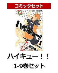 【新品】【送料無料】ハイキュー!! 1-9巻セット【漫画 全巻 買うなら楽天ブックス】