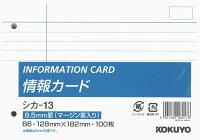 コクヨ メモ帳 情報カード 横罫 B6横 2穴 100枚 シカー13