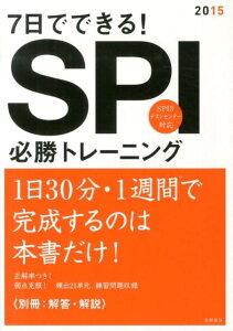 7日でできる!SPI必勝トレーニング(〔2015年度版〕)