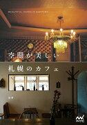 空間が美しい札幌のカフェ