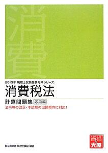 【送料無料】消費税法計算問題集(2013年受験対策 応用編) [ 大原学園 ]