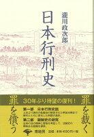 【バーゲン本】日本行刑史 新装版