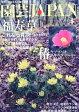 園芸JAPAN (ジャパン) 2017年 01月号 [雑誌]