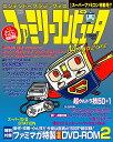 楽天ブックスで買える「ニンテンドークラシックミニ ファミリーコンピュータMagazine ミニスーパーファミコン特集号 (ATMムック)」の画像です。価格は1,979円になります。