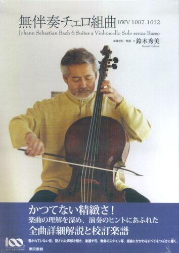 無伴奏チェロ組曲 BWV 1007-1012 [ ヨハン・ゼバスティアン・バッハ ]
