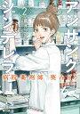 アンサングシンデレラ 病院薬剤師 葵みどり(2) (ゼノンコミックス) [ 荒井ママレ ]