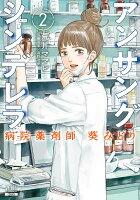 アンサングシンデレラ 病院薬剤師 葵みどり(2)