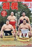 相撲 2018年 01月号 [雑誌]
