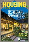 月刊 HOUSING (ハウジング) 2018年 01月号 [雑誌]