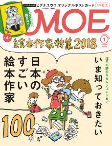 MOE (モエ) 2018年 1月号 [雑誌]