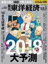 週刊 東洋経済 2018年 1/6号 [雑誌]