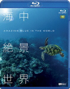 海中絶景世界 HD Amazing Blue in the World HD【Blu-ray】画像