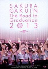 【楽天ブックスならいつでも送料無料】さくら学院 The Road to Graduation 2013 〜絆〜 [ さく...
