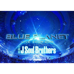 三代目 J Soul Brothers LIVE TOUR 2015 「BLUE PLANET…