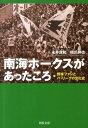 南海ホークスがあったころ 野球ファンとパ・リーグの文化史 (河出文庫) [ 永井良和 ]